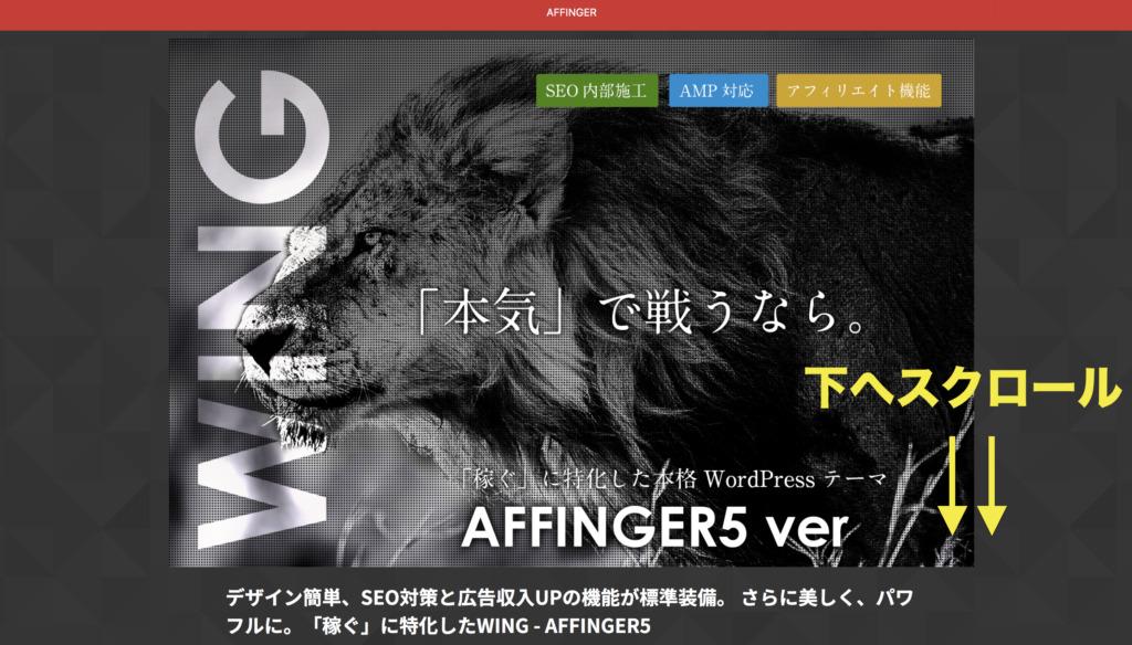 AFFINGER販売サイト