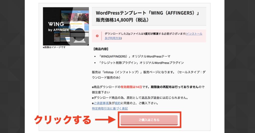AFFINGER購入ページへのボタン