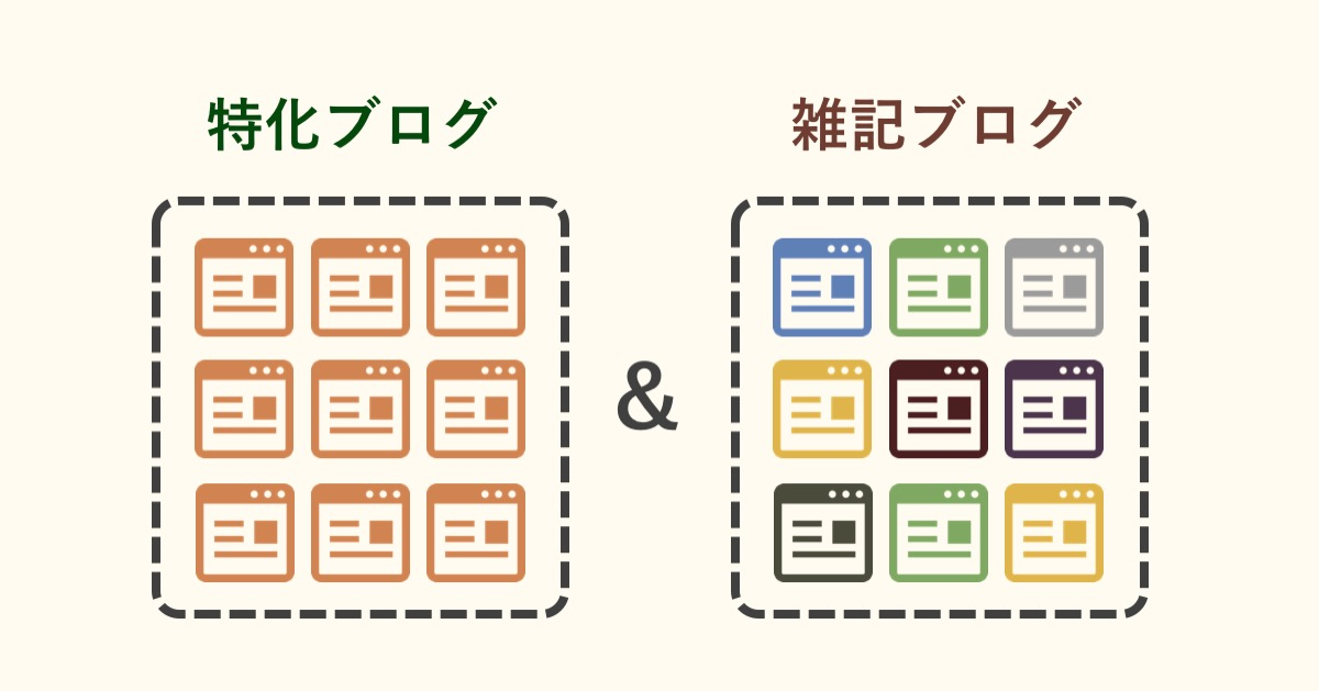 雑記ブログと特化ブログの両方を運用する