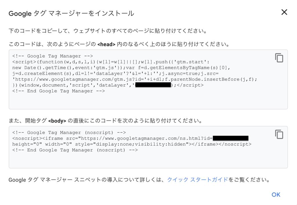 Googleタグマネージャーのタグ