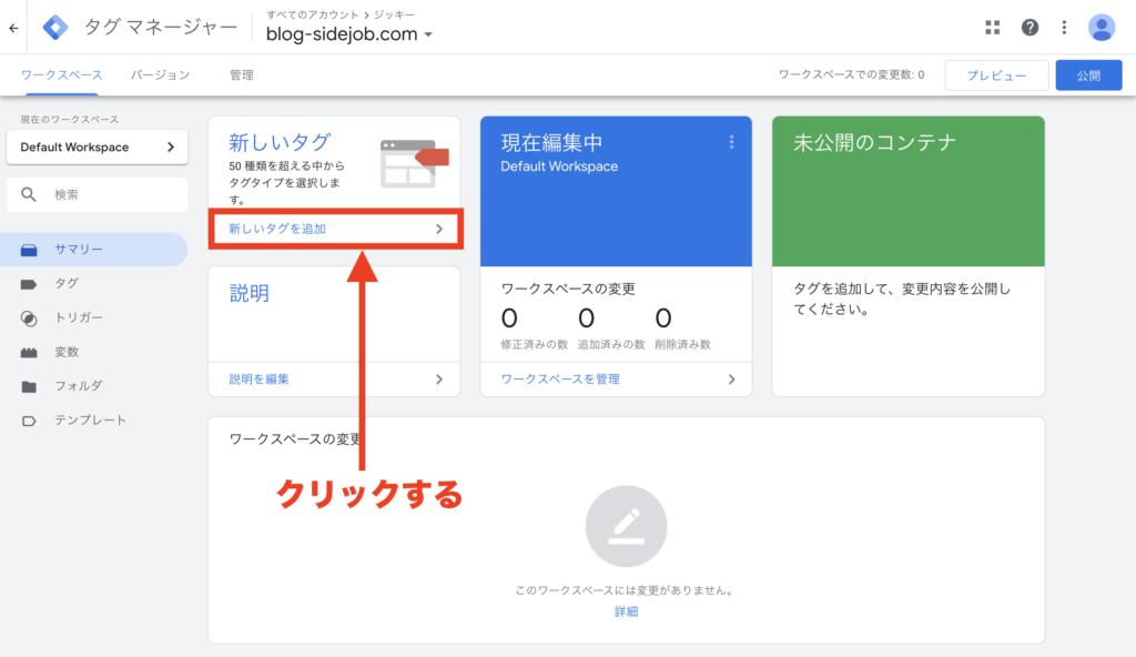 Googleタグマネージャーワークスペース