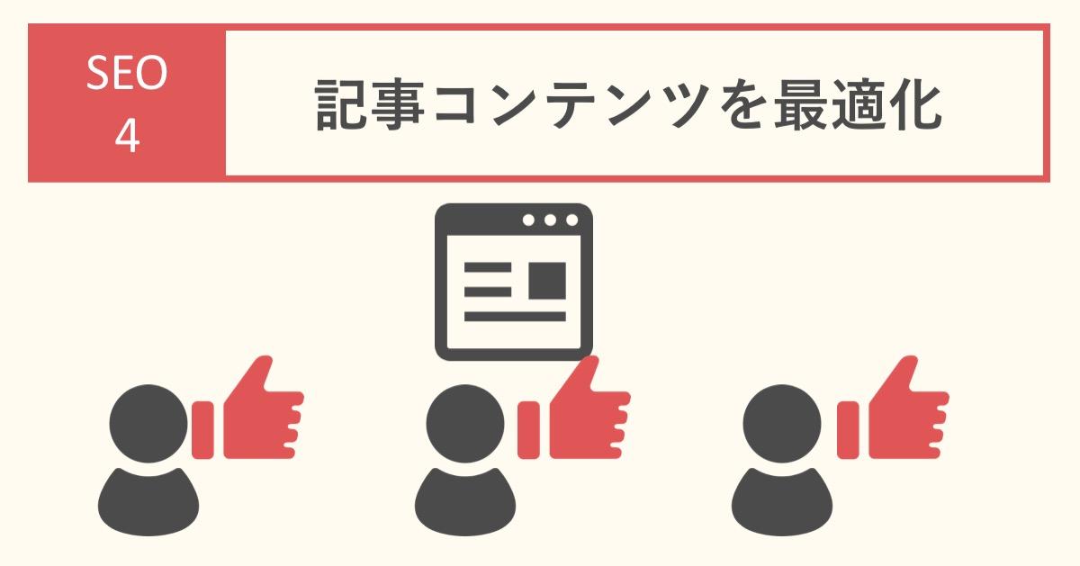 SEO4:コンテンツに対するユーザーの満足度を高めるSEO