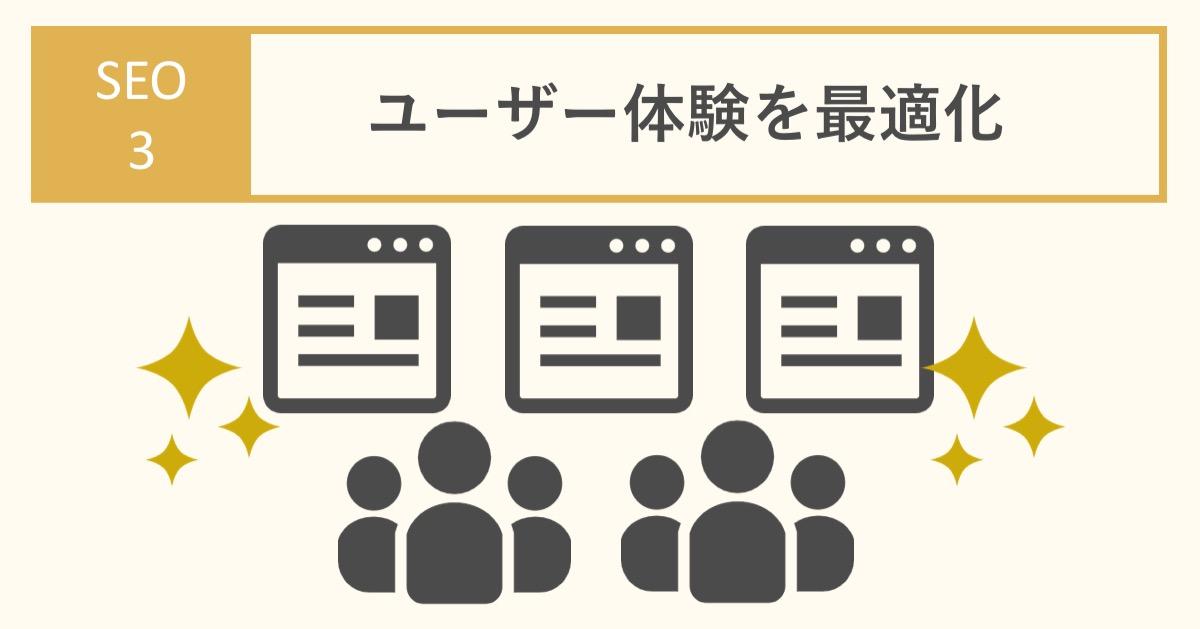SEO3:サイトを訪れたユーザー体験を最適化するSEO