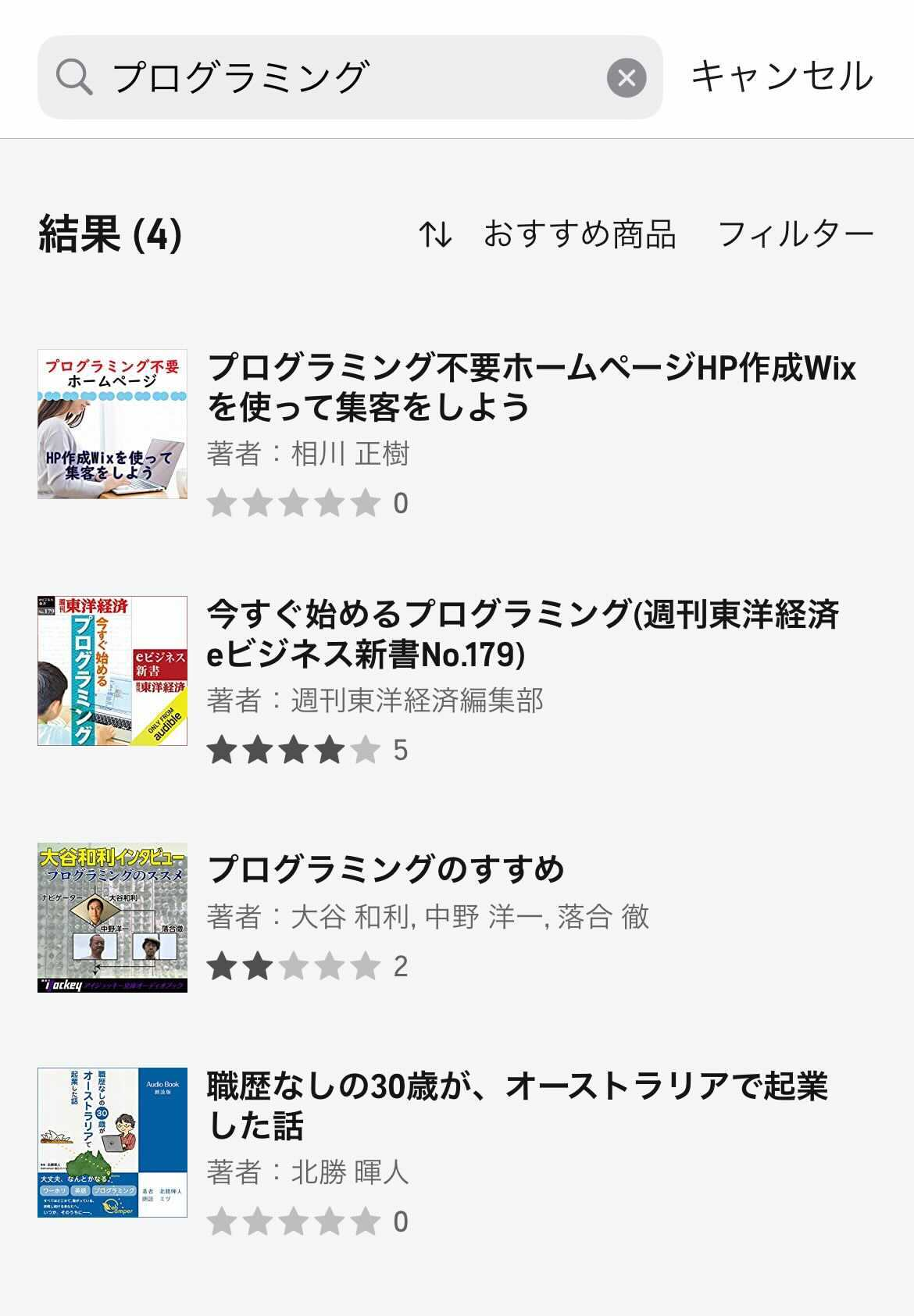 Audible(オーディブル)アプリ