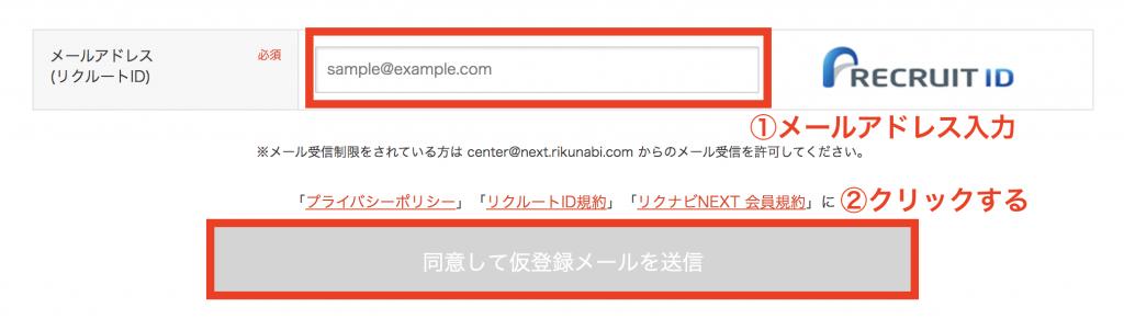 下記の画面になったら、メールアドレスを入力して、仮登録メールを送信します。