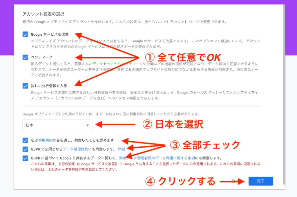 アカウント設定の画面