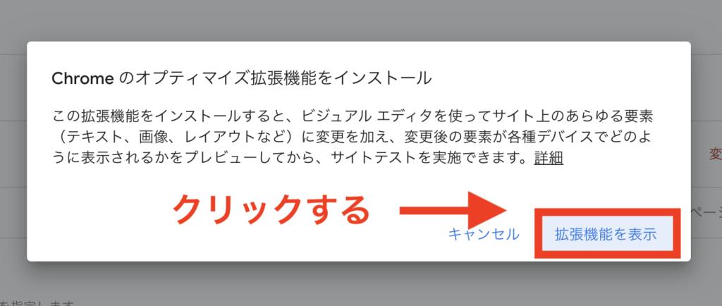 拡張機能を表示をクリック